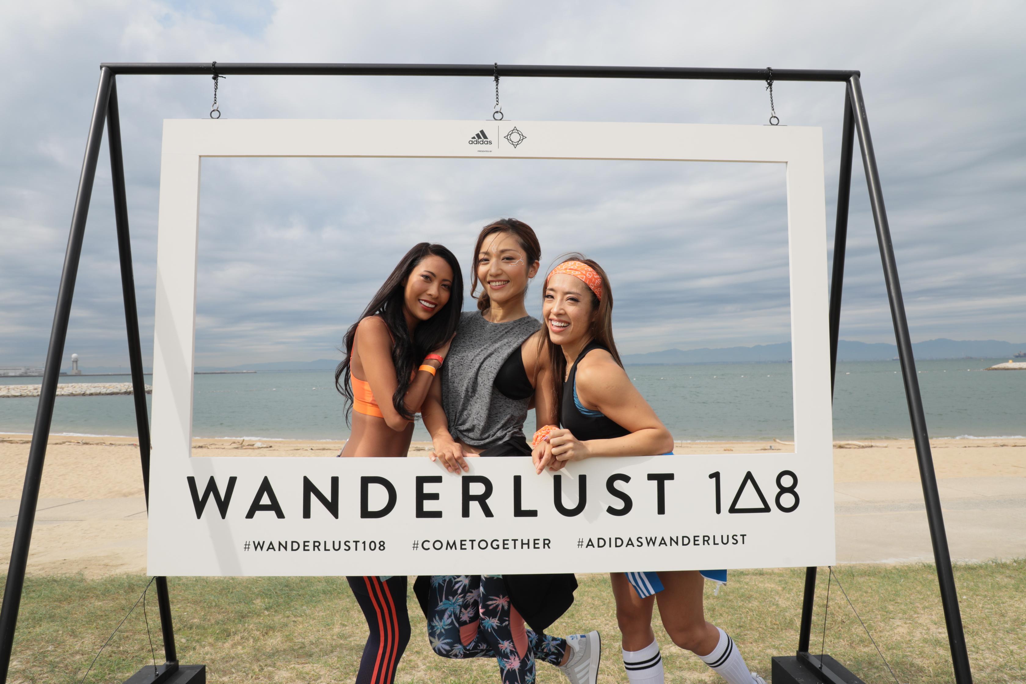 ワンダーラスト, wanderlust